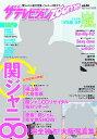 ザ・テレビジョン Zoom!! Vol.26 2016年11月号 【表紙&巻頭】 横山裕×大