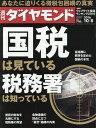 週刊ダイヤモンド 2016年10/8号[本/雑誌] (雑誌) /...