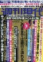 週刊現代 2016年10/22号[本/雑誌] (雑誌) / 講談社