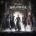 地獄の再審請求 -LIVE BLACK MASS 武道館-[CD] / 聖飢魔II