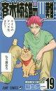 斉木楠雄のΨ難 19 (ジャンプコミックス)[本/雑誌] (コミックス) / 麻生周一/著