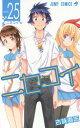 ニセコイ 25 (ジャンプコミックス)[本/雑誌] (コミックス) / 古味直志/著