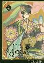 xxxHOLiC 戻 4 【通常版】 (ヤングマガジンKCDX) 本/雑誌 (コミックス) / CLAMP/著