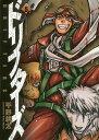 [全巻] ドリフターズ [1-5巻 までセット] (YKコミックス)[本/雑誌] (コミックス) / 平野耕太