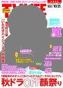 テレビライフ首都圏版 2016年10/21号 【表紙】 山田涼介(Hey! Say! JUMP)[本/雑誌] (雑誌) / 学研プラス