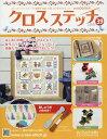 クロスステッチ 2016年10/12号[本/雑誌] (雑誌) / アシェット・コレクションズ・ジャパン