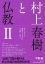 村上春樹と仏教 2[本/雑誌] / 平野純/著