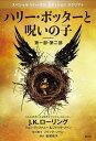ハリー・ポッターと呪いの子第一部・第二部 特別リハーサル版 (原タイトル:Harry Potter and the Cursed Child Parts One...
