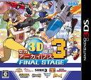 セガ3D復刻アーカイブス3 FINAL STAGE[3DS] / ゲーム