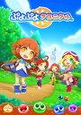 ぷよぷよクロニクル [通常版][3DS] / ゲーム
