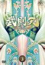 武則天-The Empress- DVD-SET 3[DVD] / TVドラマ