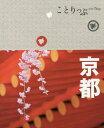 京都 (ことりっぷ)[本/雑誌] / 昭文社