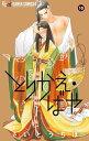 とりかえ・ばや 10 (フラワーコミックスα)[本/雑誌] (コミックス) / さいとうちほ/著