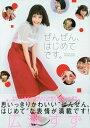 広瀬すずフォトブック「ぜんぜん、はじめてです。」 (TOKYO NEWS MOOK)[本/雑誌] (単行本・ムック) / 東京ニュース通信社