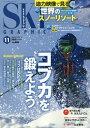 スキーグラフィック 2016年11月号[本/雑誌] (雑誌) / 芸文社