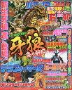 パチンコ実戦ギガMAX 2016年11月号[本/雑誌] (雑誌) / ガイドワークス