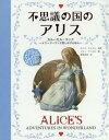 不思議の国のアリス カルーセル ブック メリーゴーランド型しかけえほん / 原タイトル:Alice's Adventures in Wonderland Carousel Book 本/雑誌 / ルイス キャロル/原作 ジョン テニエル/絵 楠本君恵/訳