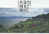 栄光の名列車 カレンダー 2017[本/雑誌] / 交通新聞社