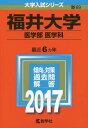 福井大学 医学部〈医学科〉 2017年版 (大学入試シリーズ)[本/雑誌] / 教学社