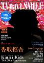 TVnavi SMILE (テレビナビスマイル) vol.22 2016年11月号 【表紙&巻頭】 香取慎吾[本/雑誌] (雑誌) / 日本工業新聞社