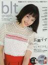 blt graph. vol.12 (TOKYO NEWS MOOK)[本/雑誌] (単行本・ムック) / 東京ニュース通信社