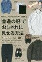 Men'sファッションバイヤーが教える「普通の服」でおしゃれに見せる方法[本/雑誌] / MB/著