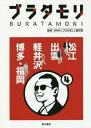 ブラタモリ 4[本/雑誌] / NHK「ブラタモリ」制作班/監修