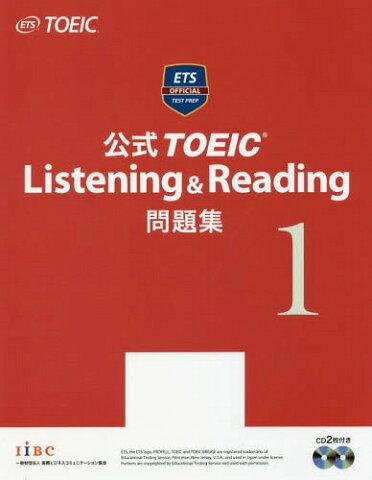 公式TOEIC Listening & Reading問題集 1[本/雑誌] / EducationalTestingService/著