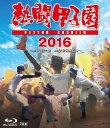 熱闘甲子園2016 Blu-ray[Blu-ray] / スポーツ