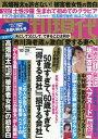 週刊現代 2016年10/29号[本/雑誌] (雑誌) / 講談社