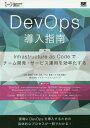 DevOps導入指南 Infrastructure as Codeでチーム開発 サービス運用を効率化する (DEV Engineer's Books) 本/雑誌 / 河村聖悟/著 北野太郎/著 中山貴尋/著 日下部貴章/著 リクルートテクノロジーズ/著