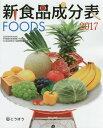 新食品成分表 FOODS 2017[本/雑誌] / 新食品成...