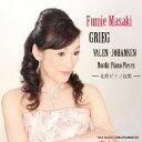 Fumie Masaki GRIEG. VALEN. JOHANSEN Nordic Piano Pieces -北欧ピアノ曲集-[CD] / 正木文惠 (ピアノ)