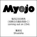 Myojo (ミョウジョウ) 2016年12月号 【表紙】 Sexy Zone 【特集】 祝デビュー5周年[本/雑誌] (雑誌) / 集英社