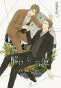 解ける箱庭 2 (バーズコミックス ルチルコレクション)[本/雑誌] (コミックス) / 三池ろむこ/著