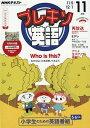 NHKテレビプレキソ英語 2016年11月号[本/雑誌] (雑誌) / NHK出版