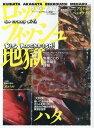 '16-17 ロックフィッシュ地獄 (別冊つり人)[本/雑誌] / つり人社