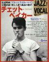 ジャズ・ヴォーカル・コレクション Vol.13 2016年11/1号 チェット・ベイカー[本/雑誌] (雑誌) / 小学館