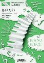 楽譜 あいたい 林部智史 (PIANO PIECE SERI1314)[本/雑誌] / フェアリー
