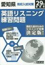 平29 愛知県高校入試対策英語リスニング[本/雑誌] / 教英出版