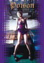 寫真集, 演藝人員 - 最上もが×LESLIE KEE Poison: でんぱ組.inc アートブックコレクション1[本/雑誌] (単行本・ムック) / レスリー・キー