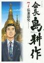 会長 島耕作 7 (モーニングKC)[本/雑誌] (コミックス) / 弘兼憲史/著