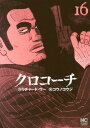 クロコーチ 16 (ニチブン・コミックス)[本/雑誌] (コミックス) / コウノコウジ/画 / リチャード ウー