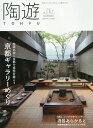 陶遊 Vol.157 2016年11月号[本/雑誌] (雑誌) / エスプレス・メ