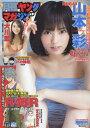 月刊ヤングマガジン 11号 2016年11/5号 【表紙】 山本彩(NMB48)[本/雑誌] (雑誌) / 講談社
