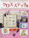 クロスステッチ 2016年10/26号[本/雑誌] (雑誌) / アシェット・コレクションズ・ジャパン
