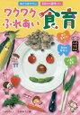 ワクワクふれあい食育 (ハッピー保育books)[本/雑誌] / 小西律子/著