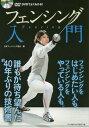 フェンシング入門 DVDでよくわかる![本/雑誌] / 日本フェンシング協会/編 齊田守/監修