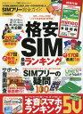 SIMフリー完全ガイド (100%ムックシリーズ 完全ガイ 156)[本/雑誌] / 晋遊舎