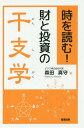 時を読む!財と投資の干支学[本/雑誌] / 森田真守/著